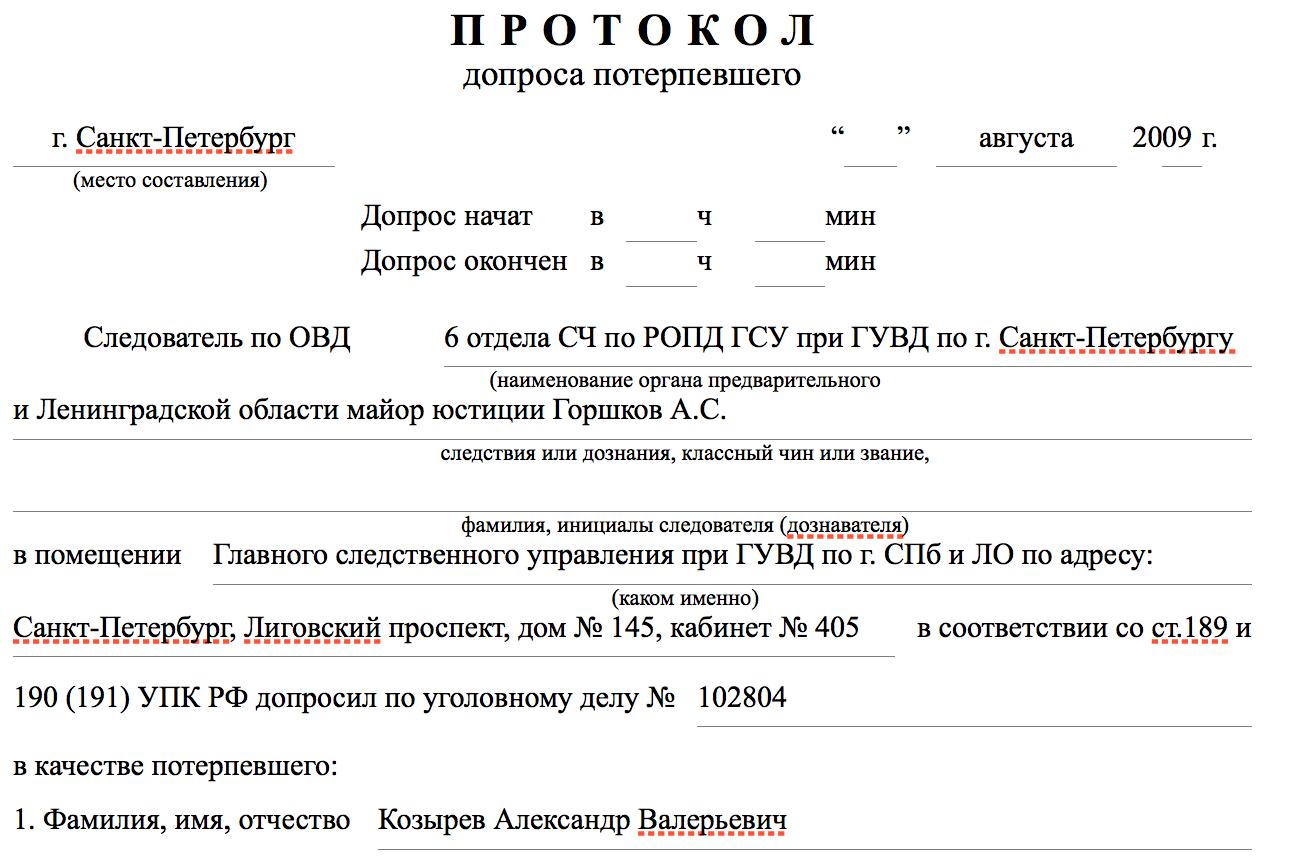 Штрафы по протоколу онлайн