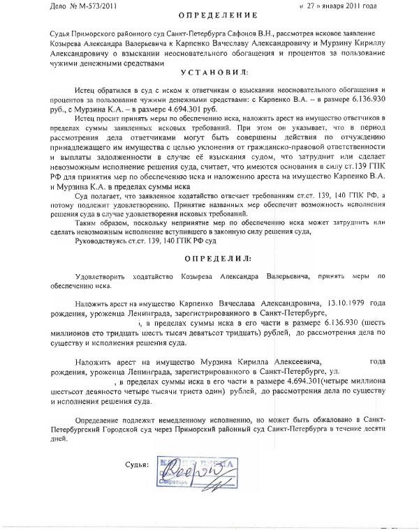 заявление о снятии обеспечительных мер в гражданском процессе образец